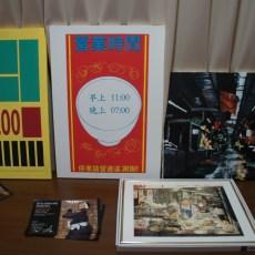 平成30年度「弘前大学グローカル人材育成事業」成果発表会を開催