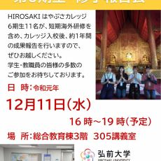 【12月11日】はやぶさカレッジ6期生の修了報告会開催のお知らせ