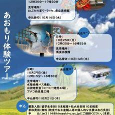 【申込終了】10/22~体験型観光(あおもり体験ツアー)開催のお知らせ