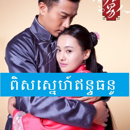 Pirs Sne Inthanou The Best Chines Drama