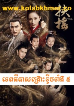 Tep Thida Sangkrouh Thvip Tang 5 The Best Chines Drama Tencent Video, ZJTV
