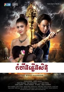 Kamhoeng Phleung Singh The Best Thai Drama Channel 7