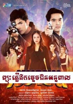 Phyouh Phleung Kamtech Chun Anthapeal The Best Thai Drama Channel 7