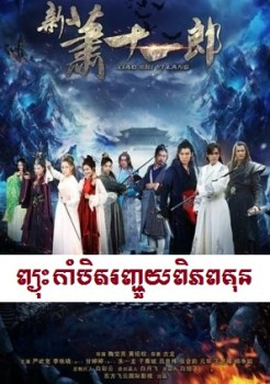 Phyouh Kambit Runhchouy Piphop Kun The Best Chinese Drama BTV
