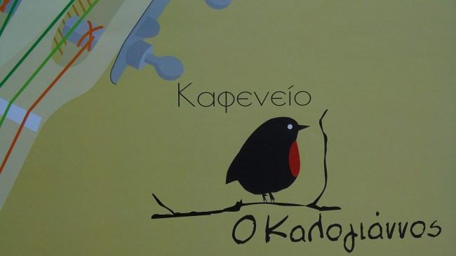 kafeneio_kalogiannos