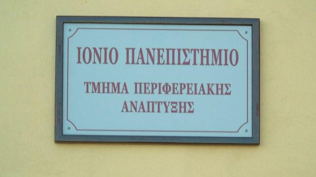 tmhma_perifereiakis_anaptyxis_Lefkada