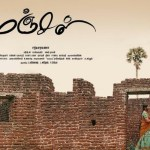 Manjal-Movie-Stills-Posters-5