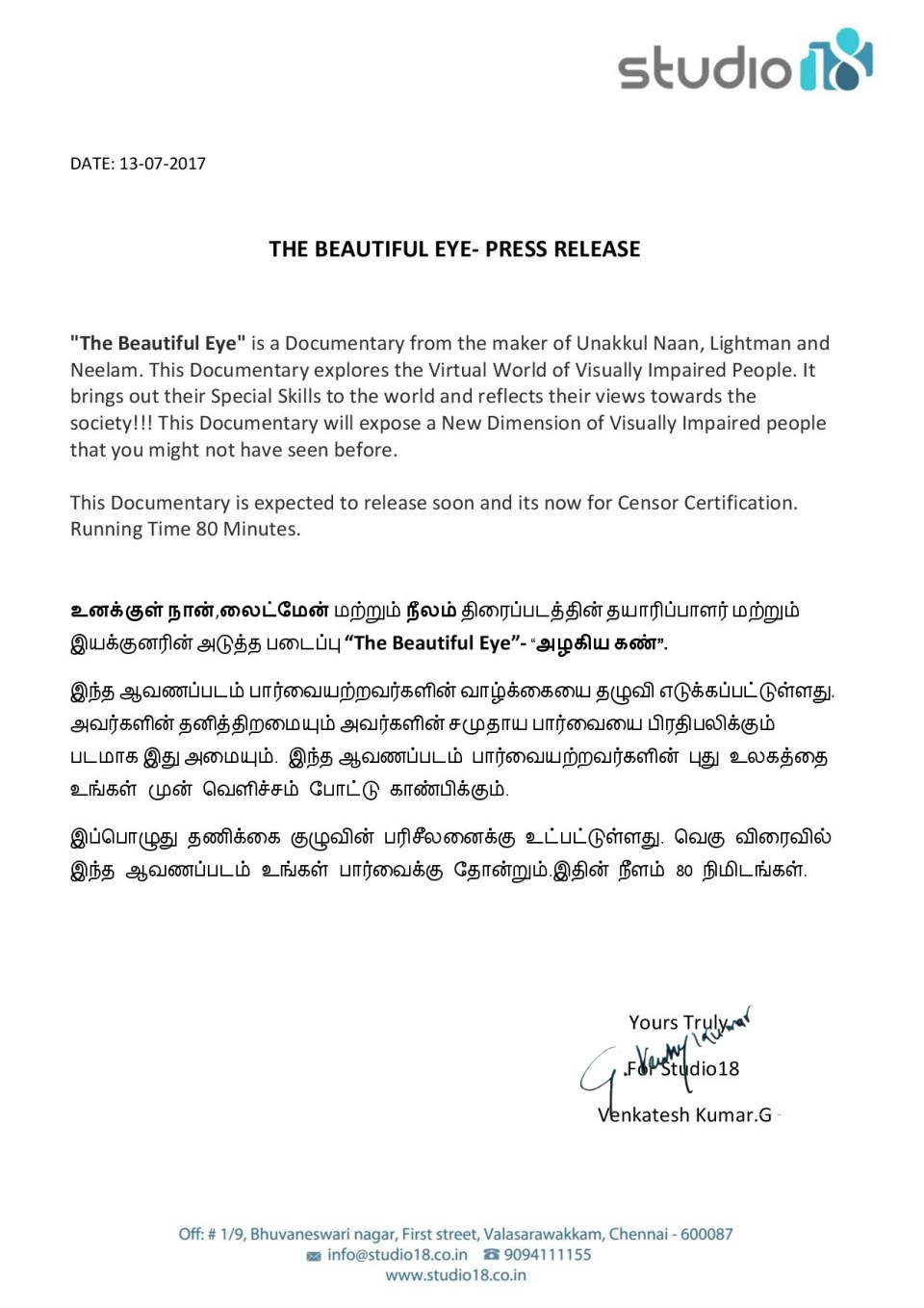 The Beautiful Eye Documentary Press Release - English and Tamil