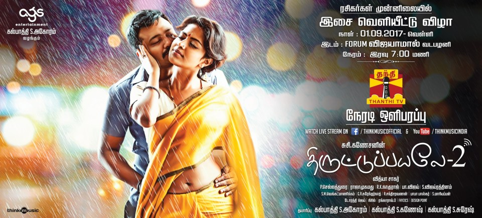 Thiruttu Payale 2 (1)