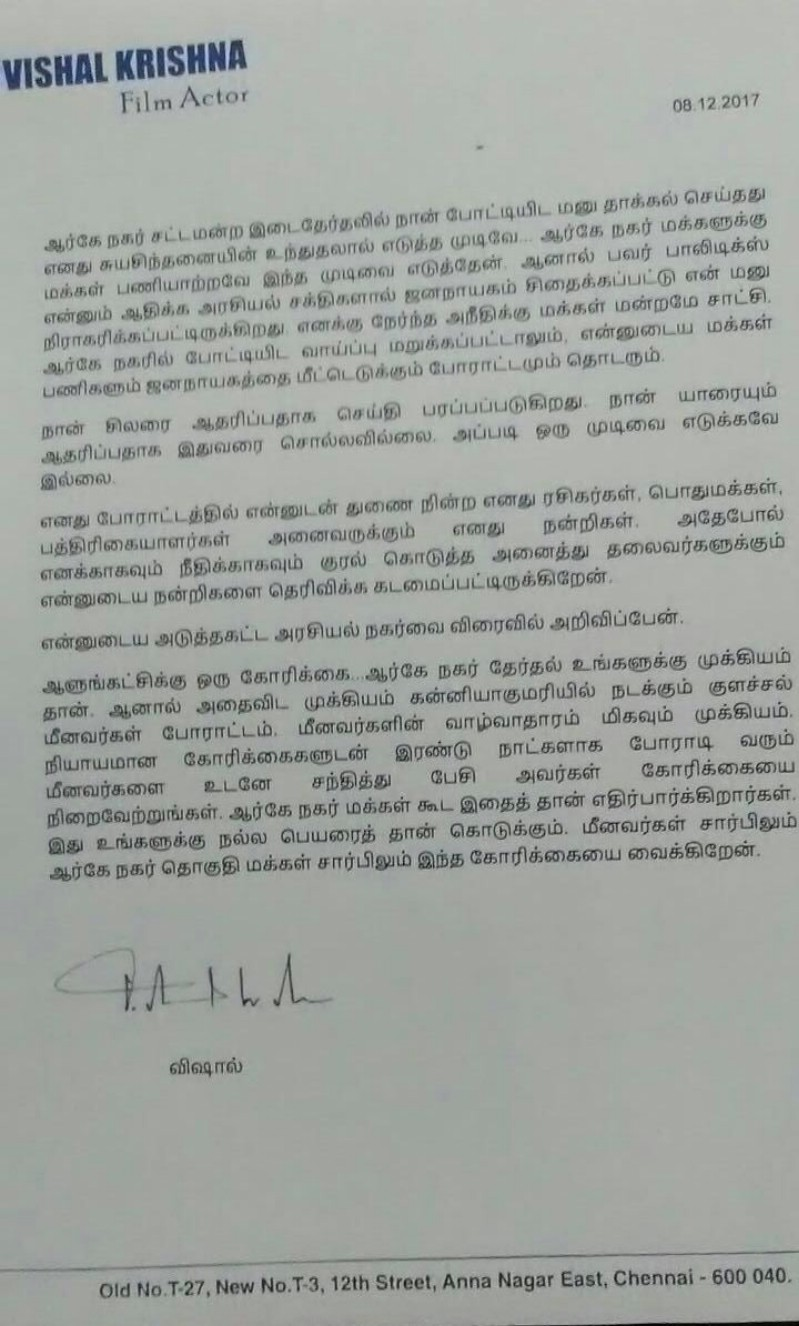 Actor Vishal Statement