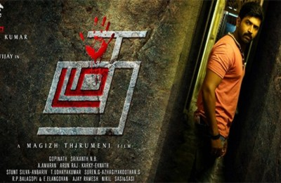 Thadam Movie