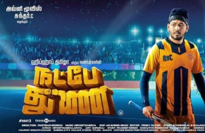 natpe-thunai-review