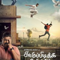 Suttu Pidikka Utharavu Movie Review