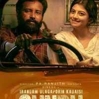 Irandam Ulaga Porin Kadaisi Gundu Trailer: Dinesh's next promises to be an intense drama
