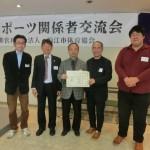 表彰授与式20150117-5