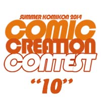 summer-komikon-comic-contest
