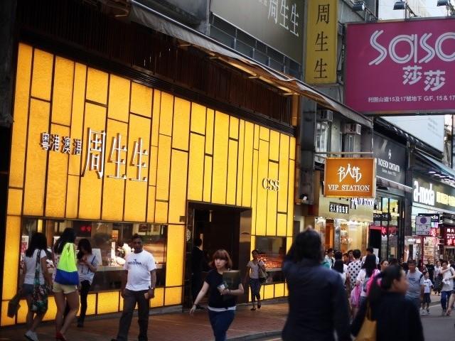 粵港澳湛周生生 搞明堂 ,香港通識小百科