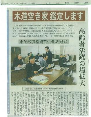 20190307北日本新聞