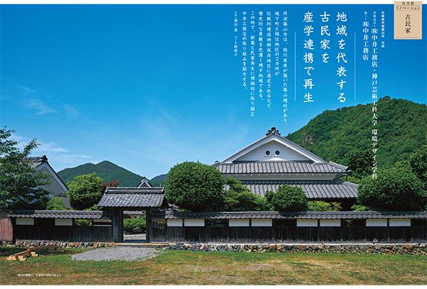 地域を代表する古民家を産学連携で再生 兵庫県 ㈱中井工務店