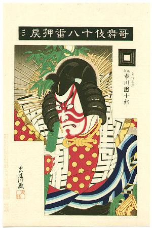 Kabuki - Bildquelle: Wikipedia / Torii Tadakiyo (Hasegawa Kanbee XIV); gemeinfrei