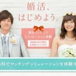 婚活体験が無料で出来るマリッジパートナーズとは?