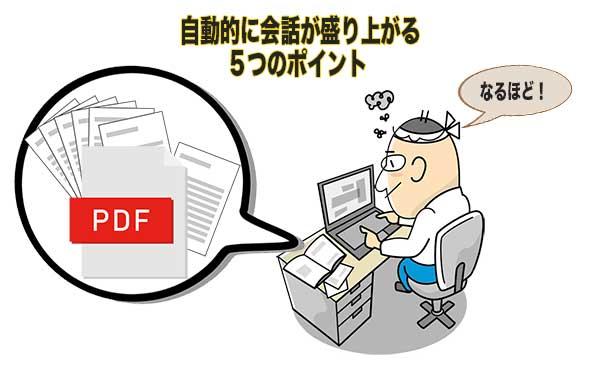 PDFレポートで勉強して納得している男性