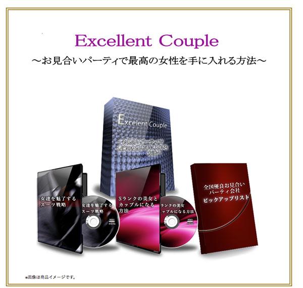 Excellent Coupleのイメージ