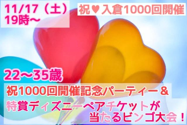 第1005回 19時~【22~35歳】祝1000回開催記念パーティー&ビンゴ大会のご報告