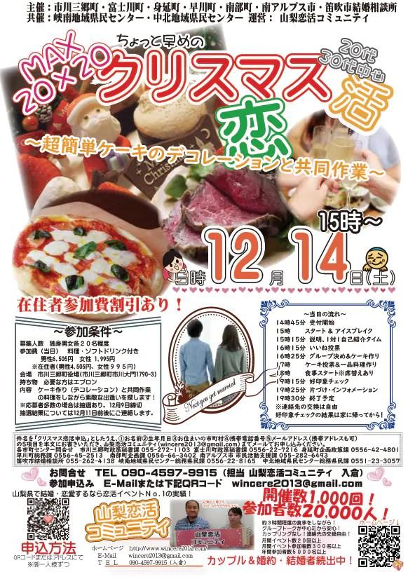 12月14日(土)15時~【MAX20×20!】7市町主催!20代30代中心クリスマス恋活★