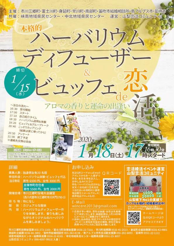 【終了】1月18日(土)17時~【MAX20×20】7市町主催!ハーバリウムディフューザー&ビュッフェde恋活
