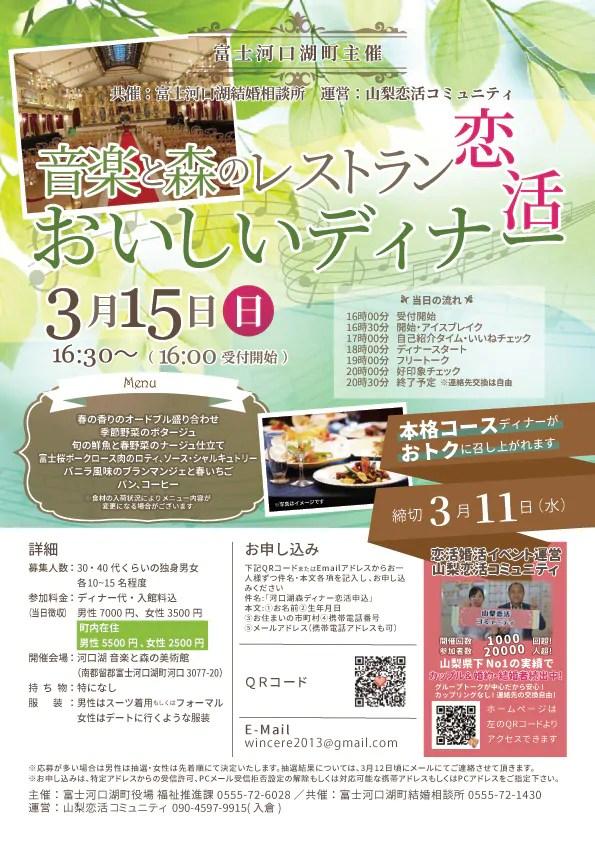 3月15日(日)16時30分~【富士河口湖町主催】音楽と森のレストラン おいしいディナー恋活