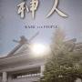 Kami&People