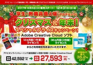 Adobe CC 学生・教職員版個人版 クリスマス&年末!スペシャルプライスキャンペーン