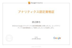 Googleアナリティクス個人認定資格
