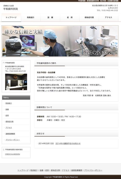 平和歯科医医院