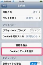 Cookieとデータを消去