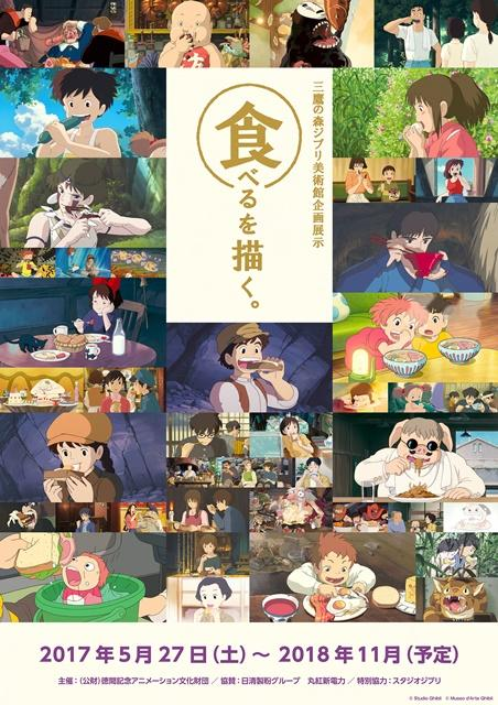 The Anime Lover's Guide to Studio Ghibli Museum - Taberu Exhibit