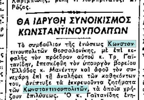 synoikismos21