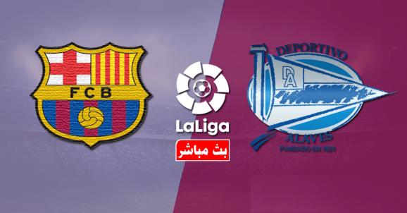 مشاهدة مباراة برشلونة وديبورتيفو الافيس بث مباشر 18-8-2018 ميسي اليوم