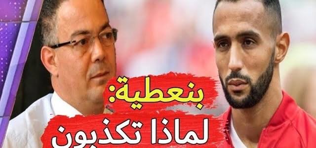 المهدي بنعطية يخرج بتصريح ناري بخصوص استبعاده من رونار عن مباراة مالاوي
