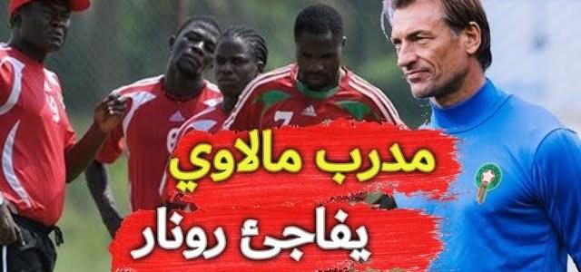 مدرب منتخب مالاوي يتحدى هيرفي رونار بهذا التصريح قبل مباراة المغرب كأس أمم افريقيا 2019
