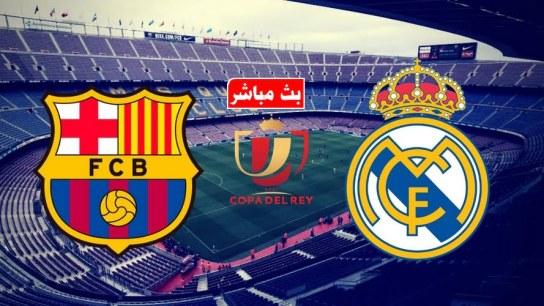ريال مدريد وبرشلونة بث مباشر 27-2-2019 مباراة الكلاسيكو اليوم