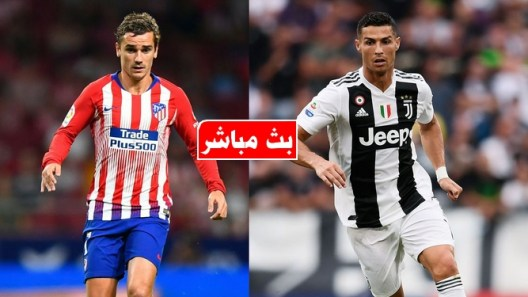 بث مباشر يوفنتوس واتلتيكو مدريد 20-02-2019 مباراة دوري ابطال اوروبا
