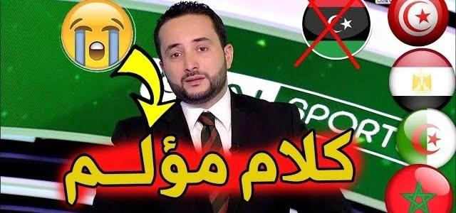كلام مؤثر من محلل بي ان سبورت عن منتخب بلاده .. الكل سيشاهد منتخبه الا ليبيا
