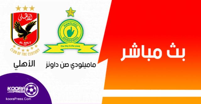 مشاهدة مباراة الاهلي وصن داونز بث مباشر 06-04-2019 ابطال افريقيا