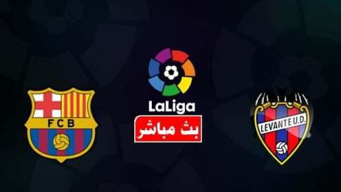 مشاهدة مباراة برشلونة وليفانتي بث مباشر اليوم 27-04-2019 الليجا