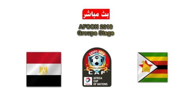 مشاهدة مباراة مصر وزيمبابوي بث مباشر 21-06-2019 كأس أمم افريقيا