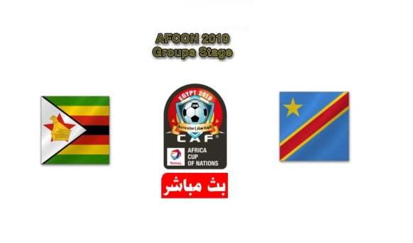 الكونغو وزيمبابوي بث مباشر 30-06-2019 كاس الامم الافريقية