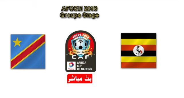 مشاهدة مباراة الكونغو واوغندا بث مباشر 22-06-2019 كأس امم أفريقيا