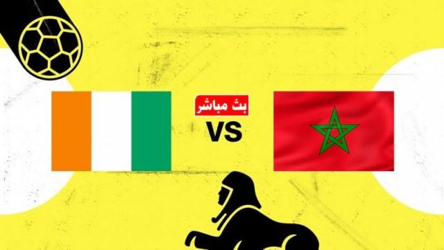 المغرب وكوت ديفوار بث مباشر اليوم 28-06-2019 كاس امم افريقيا